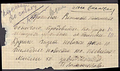 Лист та відомість Кіоску м. Єнакієво Міністерству шляхів з проханням вислати українські книжки та київські газети. 25-26 грудня 1918 р.