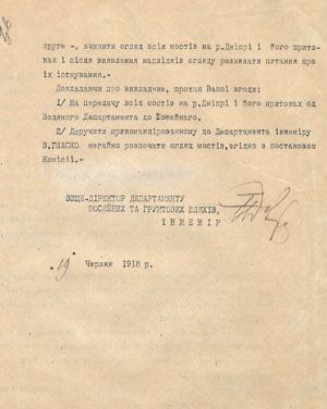 Доповідь віце-директора Департаменту  шосейних та ґрунтових шляхів Міністерства шляхів УД про передавання усіх мостів на Дніпрі від Водного до Шосейного департаменту. 19 червня 1918 р.