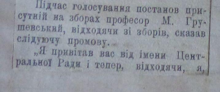 Витяг з протоколів Київського губернського українського з'їзду. 17-18 червня 1917 р.