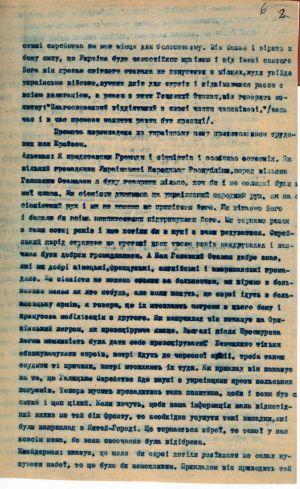 Доповідь делегації єврейського населення Міністру єврейських справ УНР про зустріч з Головним Отаманом військ УНР С. Петлюрою 17 липня 1919 р. 22 липня 1919 р.