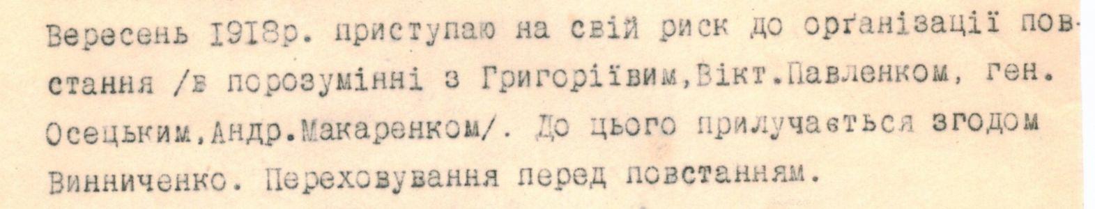 Про організацію підготовки повстання проти гетьманату - зі споминів М. Шаповала. Вересень 1918 р.