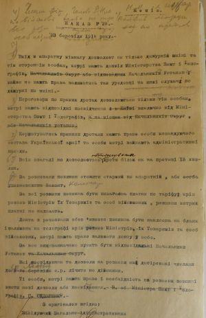 Наказ Міністерства пошт і телеграфів УНР про правила користування апаратними кімнатами з прямим дротом. 23 березня 1918 р.