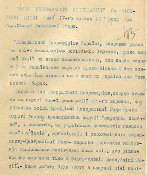 Заява Генерального секретаріату про Українські Установчі збори, виголошена на засіданні Малої Ради. 17 жовтня 1917 р.