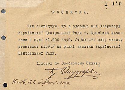 Розписка діловода з особистого складу Української Центральної Ради на різні видатки УЦР. 22 березня 1918 р.