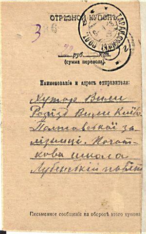 Прибутковий ордер та поштове повідомлення про отримання коштів для УЦР від школярів хутора Вили Лубенського повіту. 22 квітня 1918 р.