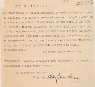 Копія відозви Рівненської Української ради до установ і населення про перехід до неї всієї влади в місті і повіті. 19 листопада 1918 р.