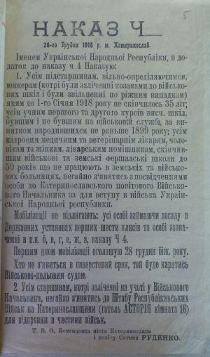 Наказ коменданта м. Катеринослава про мобілізацію до Війська УНР. 26 грудня 1918 р.