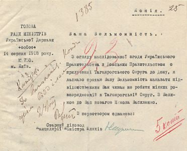 Лист Голови Ради Міністрів УД Міністру шляхів УД щодо приєднання Таганрозької округи до Війська Донського. 14 серпня 1918 р.