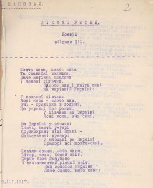 Із збірника поезій М. Шаповала «Лісові ритми». 9 березня 1917 р.