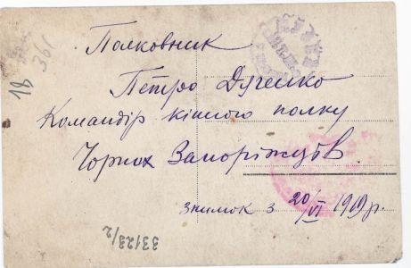 Фотокартка полковника П. Дяченка, командира кінного полку Чорних Запорожців від 20 червня 1919 р.