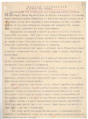 """Стаття С. Лисака """"Дмитро Вітовський (в річницю його смерті)"""". 1937 р."""
