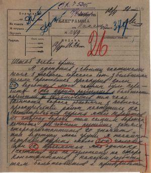 Телеграма полковника [Г.] Стефаніва з м. Кам'янця Генеральному штабу Дієвої армії УНР про втрати та важкі бої з більшовиками. 12 квітня 1919 р.