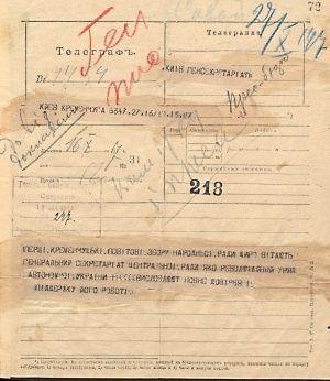 Про підтримку Генерального секретаріату — з телеграми Перших повітових зборів у м. Кременчук. 16 жовтня 1917 р.