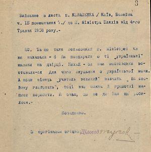 Лист Департаменту руху Міністерства шляхів Термінологічній комісії міністерства про переведення українською мовою написи для вокзалів та вагонів. 18 травня 1918 р.