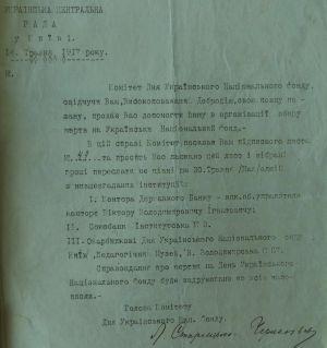 Лист-звернення Комітету Дня Українського Національного фонду про збір коштів. 14 травня 1917 р.