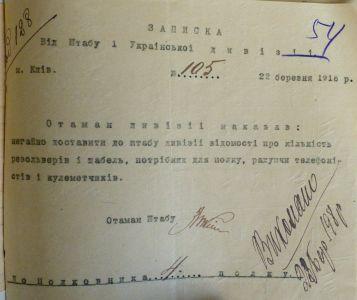 Записка штабу І-ої Української дивізії про надання відомостей про кількість зброї. 22 березня 1918 р.