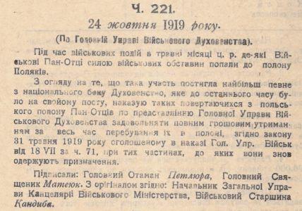 Про виплату грошового утримання священикам за час їх перебування в польському полоні. З наказу Головної команди війська УНР. 24 жовтня 1919 р.