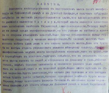 Повідомлення для МВС УД про присутність на маніфестації у м. Києві С. Петлюри та В. Винниченка. [10] липня 1918 р.
