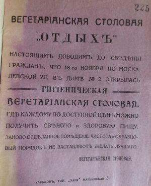 Оголошення про відкриття вегетаріанської їдальні «Отдых» в м. Харкові. 18 листопада 1918 р.25-1325-1-384-225