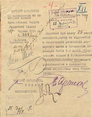 Лист  Окремого начальника  з будівництва шляхів Бессарабської області  Міністерству шляхів УД про повернення державного майна , незаконно реквізованого Румунським урядом та колишньою Молдавською  Республікою. 19 червня 1918 р.