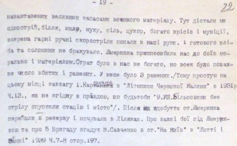 Про похід ІІІ куреня 5 бригади Української Галицької армії від 16 липня 1919 р. Зі споминів І. Лапчука. 1944 р.