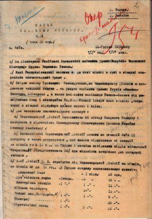 Наказ Осадному корпусу про охорону міст та об'єктів. 22 грудня 1918 р.