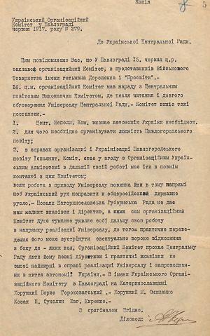 Про необхідність визнання України автономною — з постанови Українського організаційного комітету в м. Павлограді. 15 червня 1917 р.