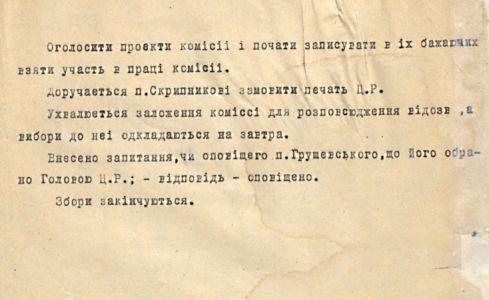 Про оповіщення М. Грушевського щодо обрання його Головою Української  Центральної Ради — з протоколу засідання УЦР. 9 березня 1917 р.