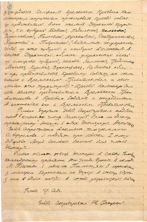 Протокол Комітету Української Центральної Ради. 14 травня 1917 р.
