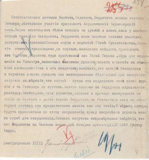 Повідомлення Г. Андро Державній варті УД про зайняття частинами С. Петлюри міст Фастів, Козятин та Бердичів. 18 листопада 1918 р.