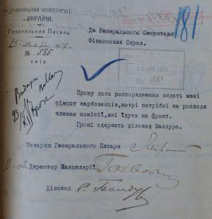 Лист Генерального писаря Генеральному секретарю фінансових справ про виділення коштів членам комісії, які відправлялися на фронт. 23 листопада 1917 р.