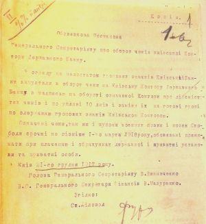 Обов'язкова постанова Генерального секретаріату УЦР про введення в обіг чеків Київської контори Державного банку. 21 грудня 1917 р.