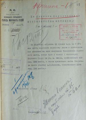 Лист голови Київського міського з'їзду мирових суддів Міністерству юстиції УД про знищення майна за часи панування більшовиків. 9 серпня 1918 р.