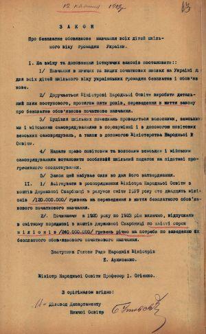 Закон УНР про безоплатне обов'язкове навчання всіх дітей шкільного віку громадян України. 12 квітня 1919 р.