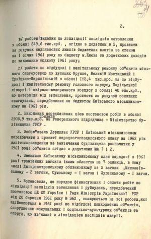 Наказ міністра комунального господарства УРСР...