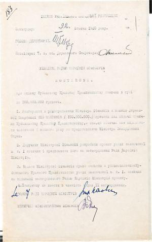 Постанова Директорії УНР про видачу Кубанському крайовому уряду позички на суму 100 мільйонів грн. 22 жовтня 1919 р.