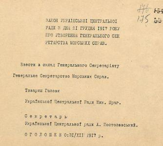 Закон УЦР про утворення Генерального секретарства морських справ. 21 грудня 1917 р.