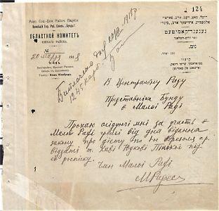 Заява представника Бунду М. Рафеса про виплату коштів. 20 березня 1918 р.