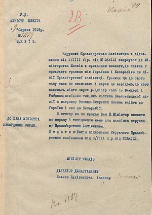 Лист Міністра шляхів Міністру закордонних справ УД щодо визначення кордону між Україною та Бессарабією. 9 серпня 1918 р.