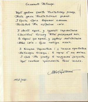 Вірші М. Ковальського «Симонові Петлюрі». 1937 р., 1938 р.