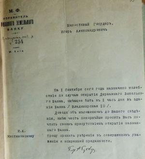Лист керівника Державного земельного банку Міністру внутрішніх справ УД І. Кістяковському з запрошенням на відкриття банку. 7 серпня 1918 р.