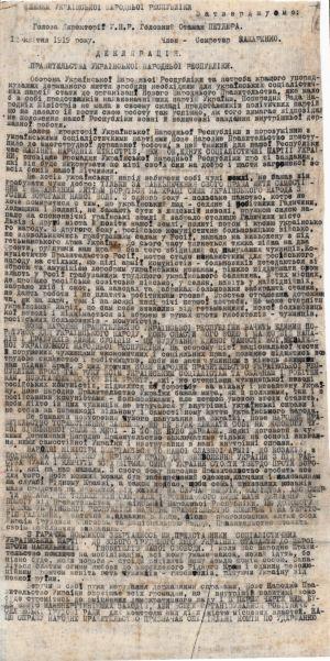Декларація Директорії УНР про створення нового народного уряду з залученням представників найвизначніших партій України, боротьбу з погромами, земельну реформу та оборону держави. 12 квітня 1919 р.