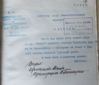 Рапорт завідувача суднами Севастопольського порту Капітану над Севастопольським портом про підняття військово-кормового турецького прапору на крейсері «Прут». 13 травня 1918 р.