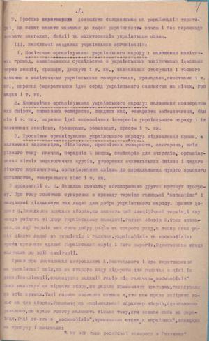 Постанова установчих  зборів українців-федералістів у Ростові над Доном. 7 березня 1917 р.