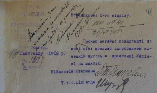 Лист Донецької бригади Окремого корпусу Прикордонної охорони командиру 2-го відділу про ціни на вугілля. 16 листопада 1918 р.