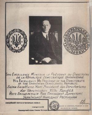 Репродукція фотокартки Голови Директорії УНР С. Петлюри із зазначенням посади чотирма мовами.