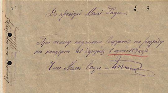 Рахунок на улаштування концерту для військовополонених у річницю створення Української Центральної Ради. Після 20 березня 1918 р.