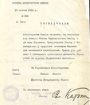 Посвідчення Міністерства шляхів УНР щодо будівництва залізниці Яготин-Згурівка для загального користування. 19 квітня 1918 р.