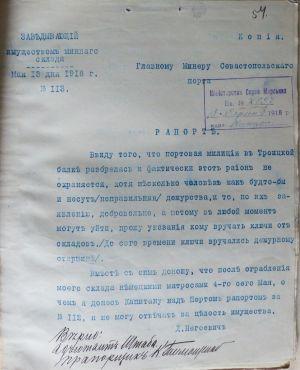 Рапорт завідувача мінним складом Головному мінеру Севастопольського порту про звільнення частини стражників портової міліції по охороні Троїцької балки. 13 травня 1918 р.