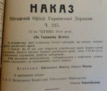 Про заборону погонів колишньої російської армії — з наказу Військової офіції УД. 17 червня 1918 р.